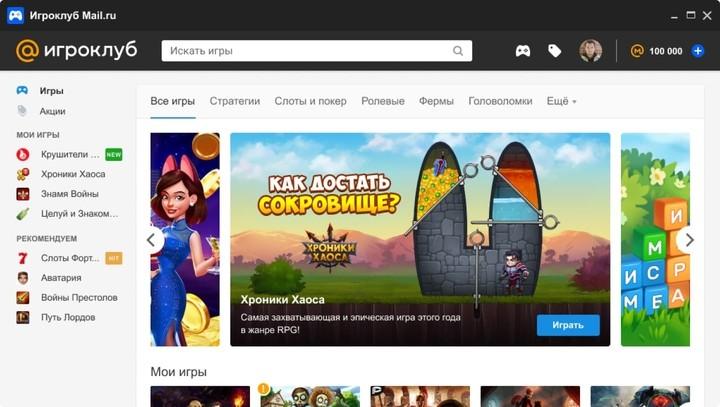 Официальное приложение «Игроклуб» от Мой Мир Mail.ru для вашего компьютера
